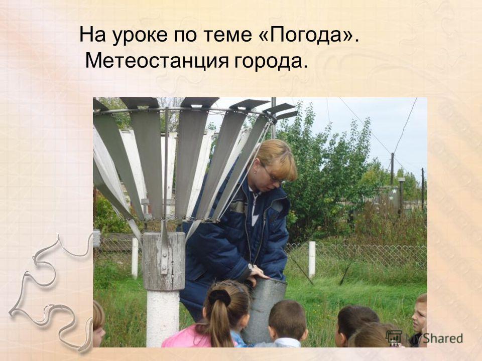 На уроке по теме «Погода». Метеостанция города.