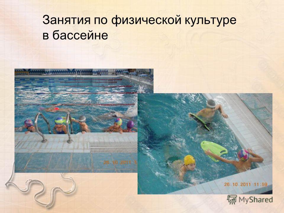 Занятия по физической культуре в бассейне