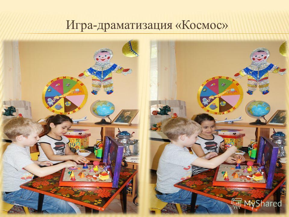 Игра-драматизация «Космос»