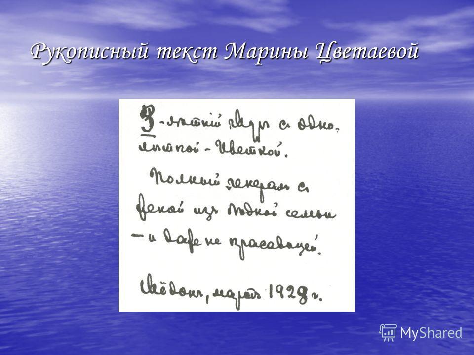 Рукописный текст Марины Цветаевой