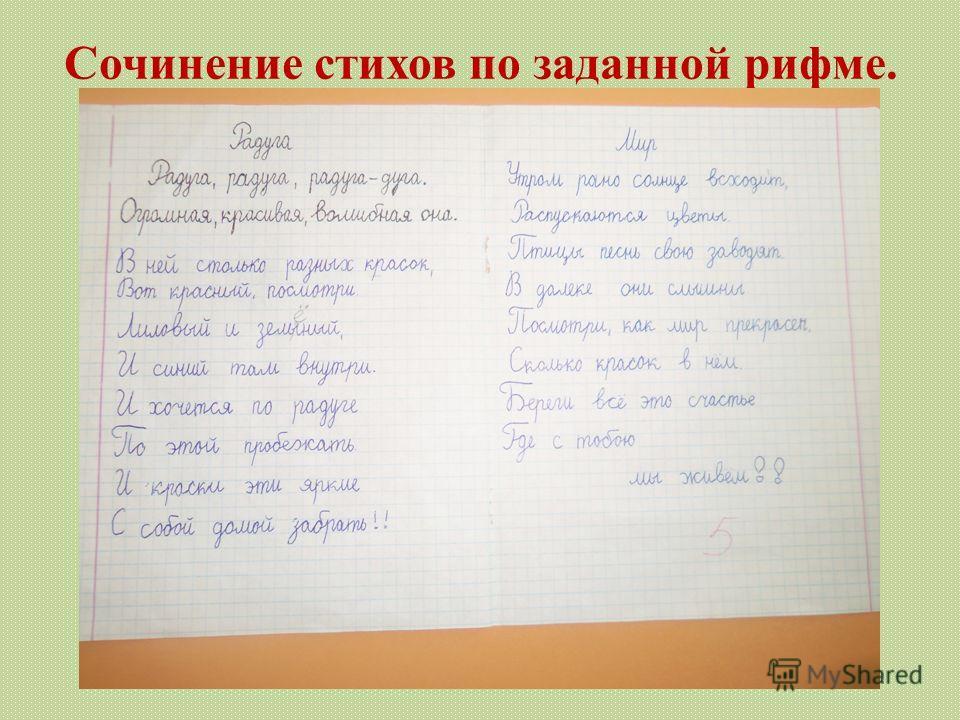 Сочинение стихов по заданной рифме.