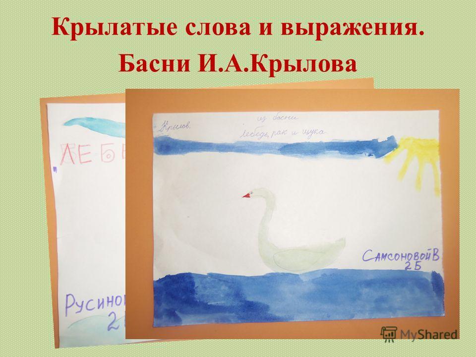 Крылатые слова и выражения. Басни И.А.Крылова