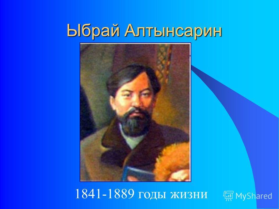Ыбрай Алтынсарин 1841-1889 годы жизни