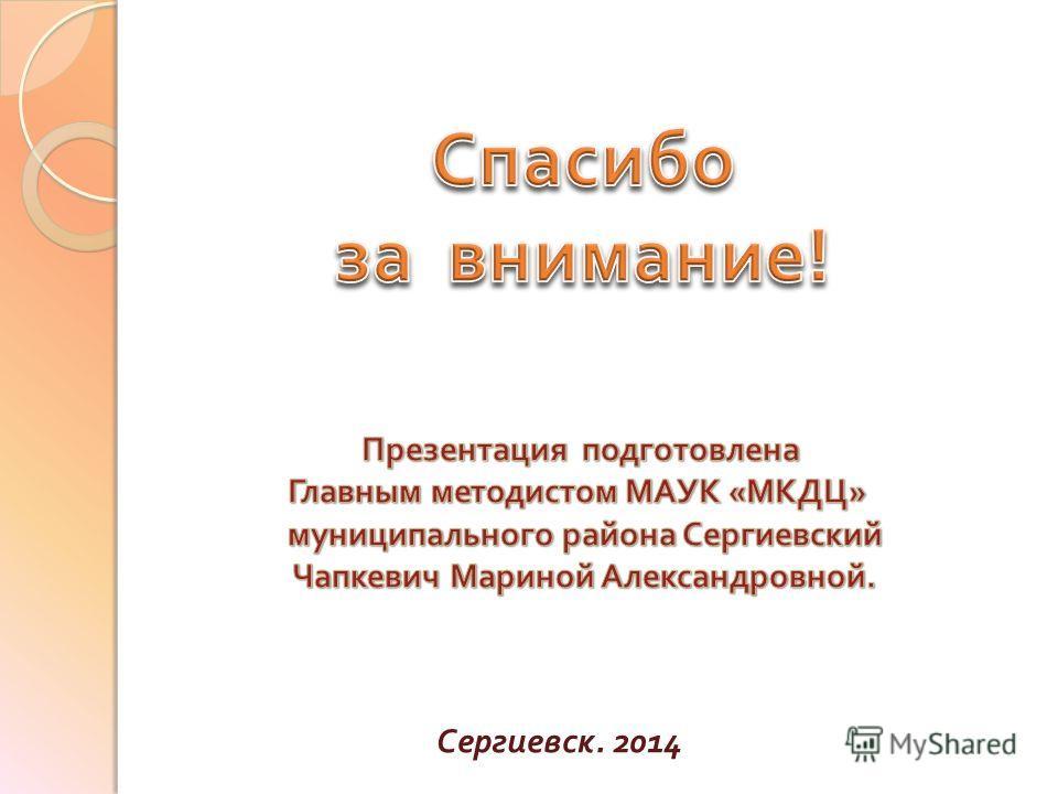 Сергиевск. 2014