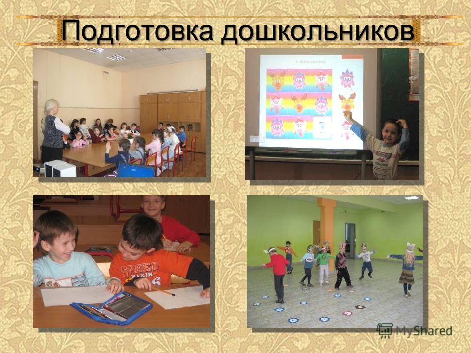Подготовка дошкольников