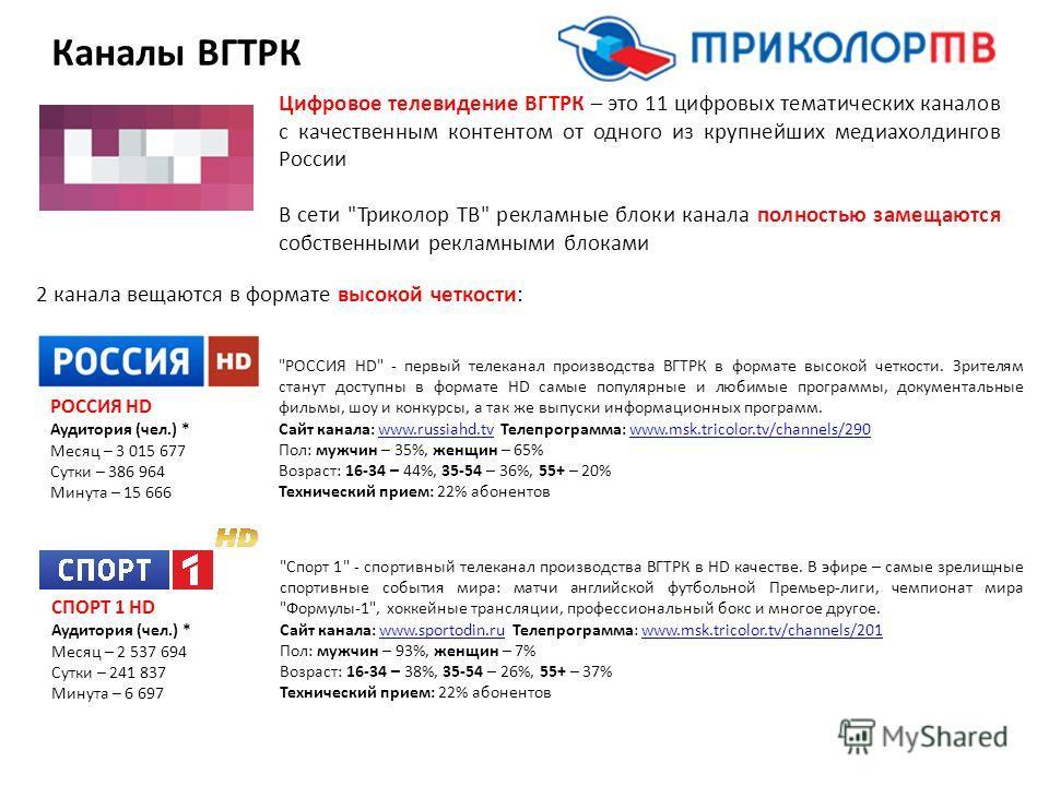 Каналы ВГТРК Цифровое телевидение ВГТРК – это 11 цифровых тематических каналов с качественным контентом от одного из крупнейших медиа-холдингов России В сети