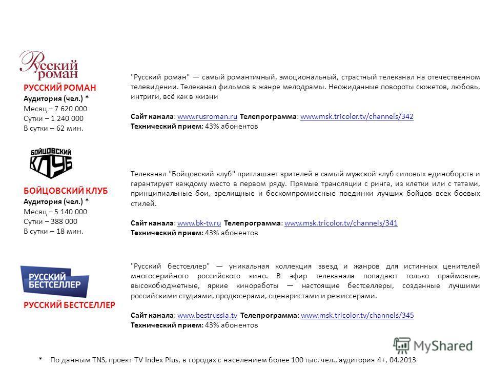 * По данным TNS, проект TV Index Plus, в городах с населением более 100 тыс. чел., аудитория 4+, 04.2013