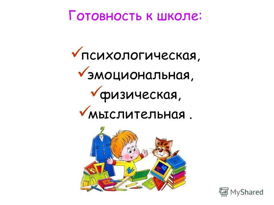 Готовность к школе: психологическая, эмоциональная, физическая, мыслительная.