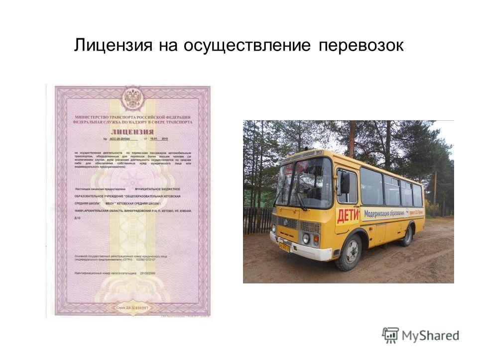 Лицензия на осуществление перевозок