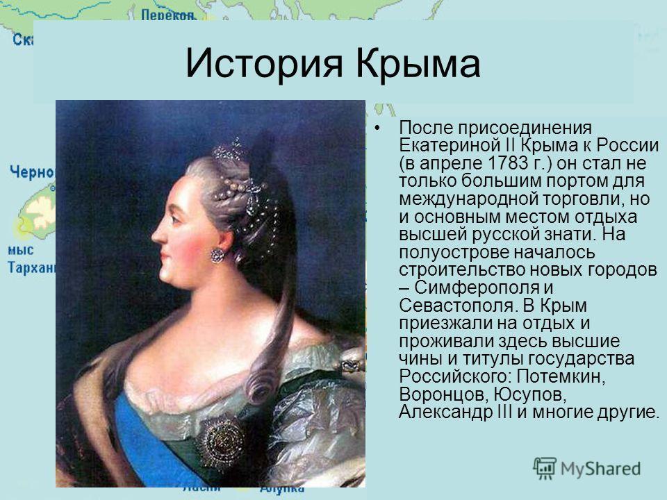 После присоединения Екатериной II Крыма к России (в апреле 1783 г.) он стал не только большим портом для международной торговли, но и основным местом отдыха высшей русской знати. На полуострове началось строительство новых городов – Симферополя и Сев