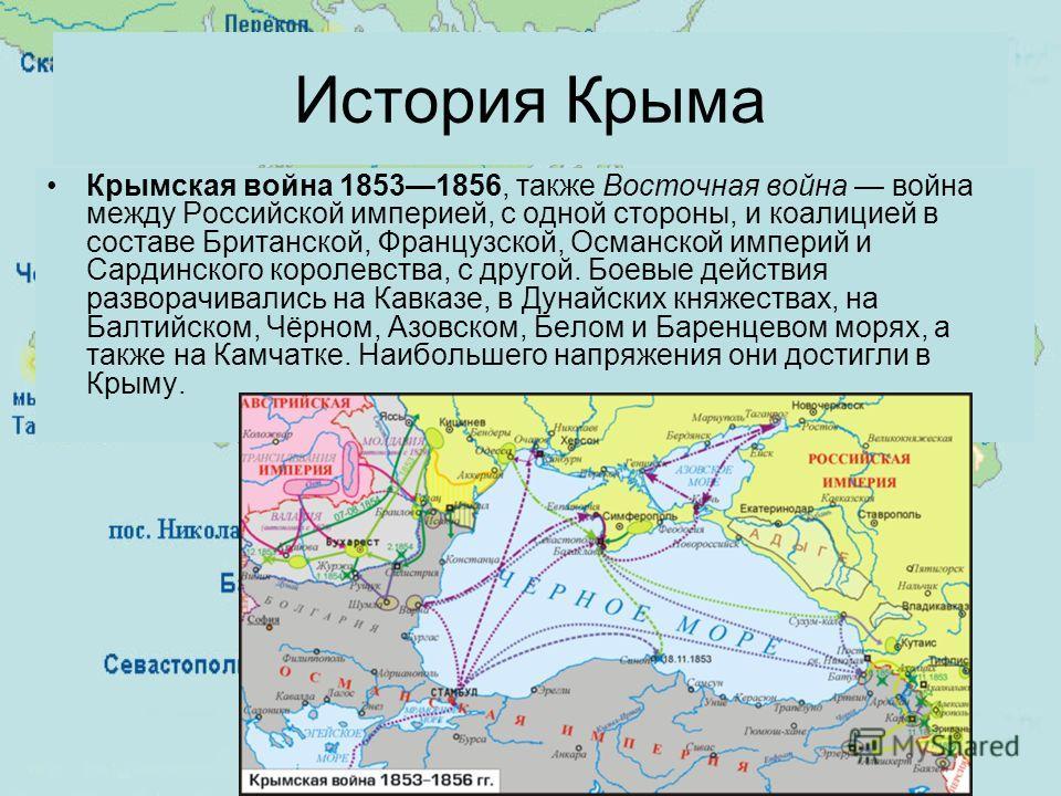 Крымская война 18531856, также Восточная война война между Российской империей, с одной стороны, и коалицией в составе Британской, Французской, Османской империй и Сардинского королевства, с другой. Боевые действия разворачивались на Кавказe, в Дунай