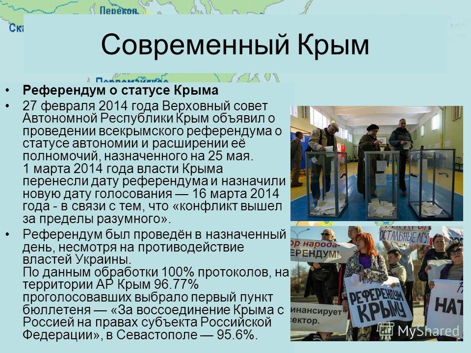 Референдум о статусе Крыма 27 февраля 2014 года Верховный совет Автономной Республики Крым объявил о проведении всекрымского референдума о статусе автономии и расширении её полномочий, назначенного на 25 мая. 1 марта 2014 года власти Крыма перенесли