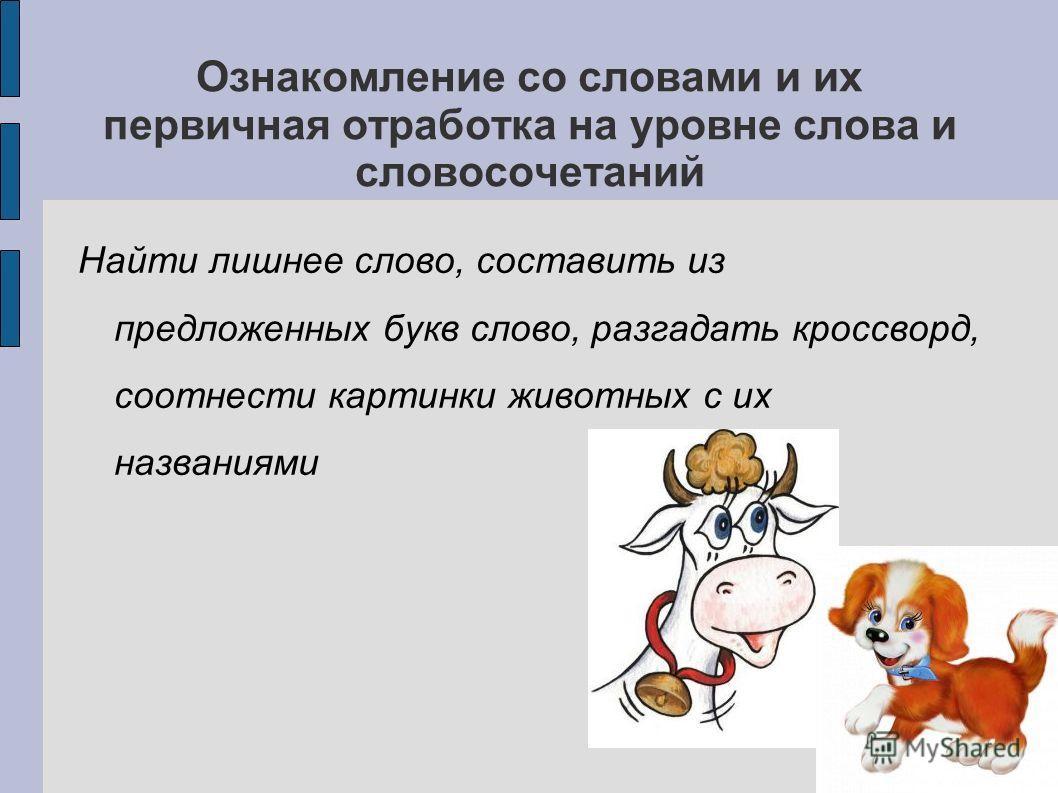 Найти лишнее слово, составить из предложенных букв слово, разгадать кроссворд, соотнести картинки животных с их названиями
