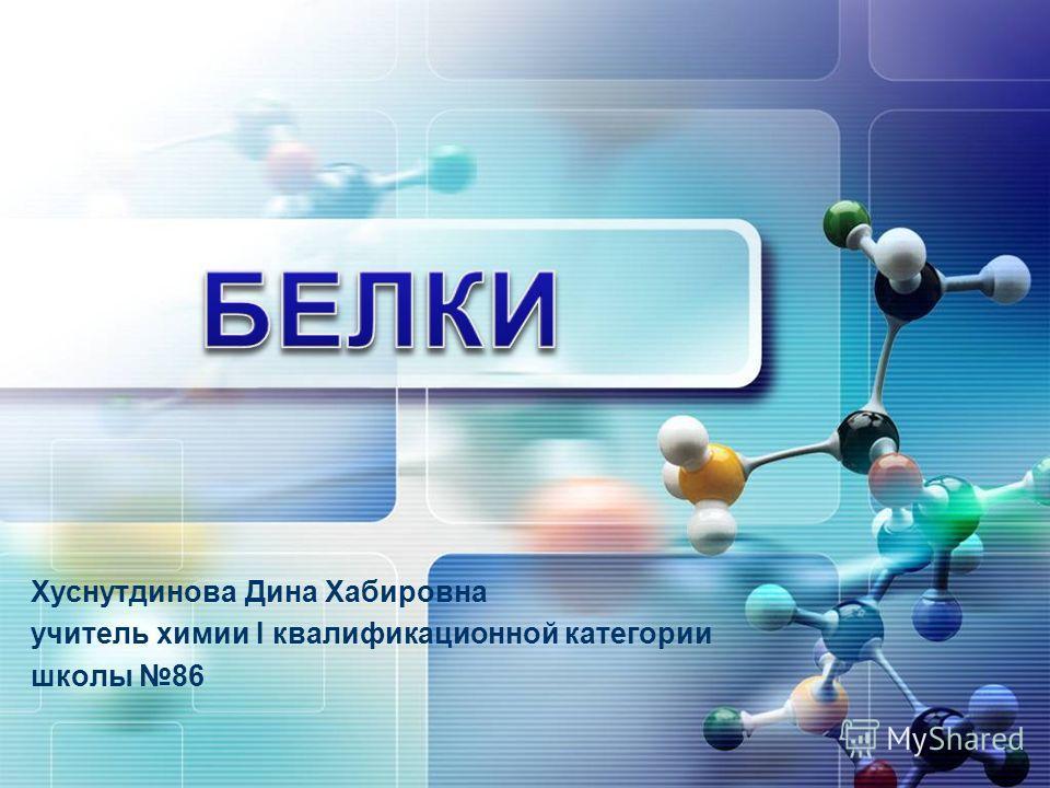 Хуснутдинова Дина Хабировна учитель химии I квалификационной категории школы 86