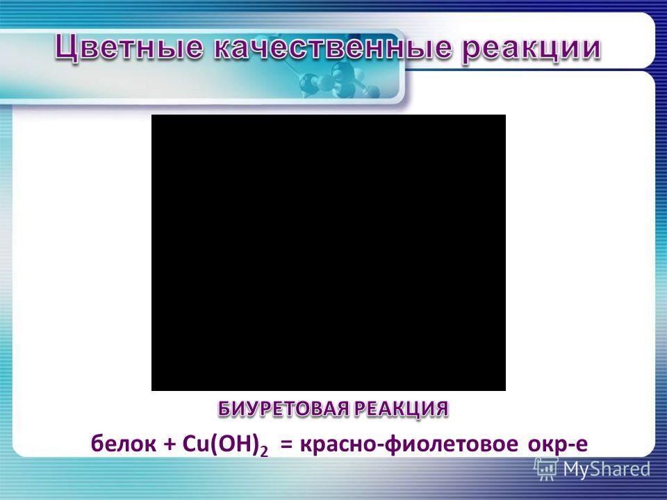 белок + Cu(OH) 2 = красно-фиолетовое окр-е