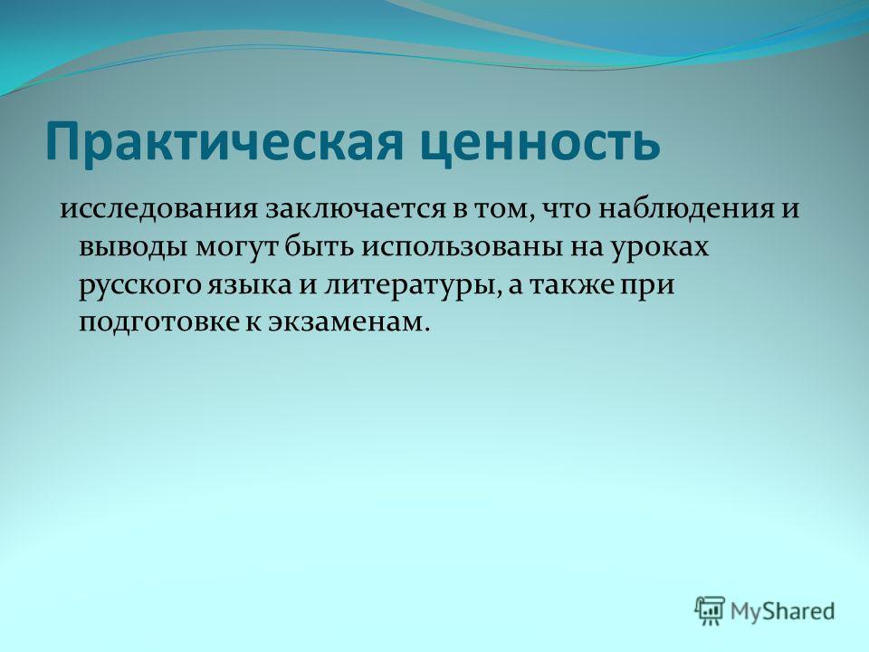 Практическая ценность исследования заключается в том, что наблюдения и выводы могут быть использованы на уроках русского языка и литературы, а также при подготовке к экзаменам.