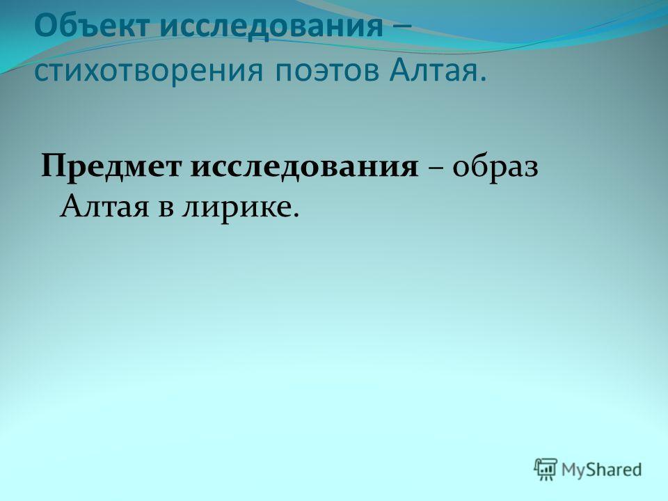 Объект исследования – стихотворения поэтов Алтая. Предмет исследования – образ Алтая в лирике.