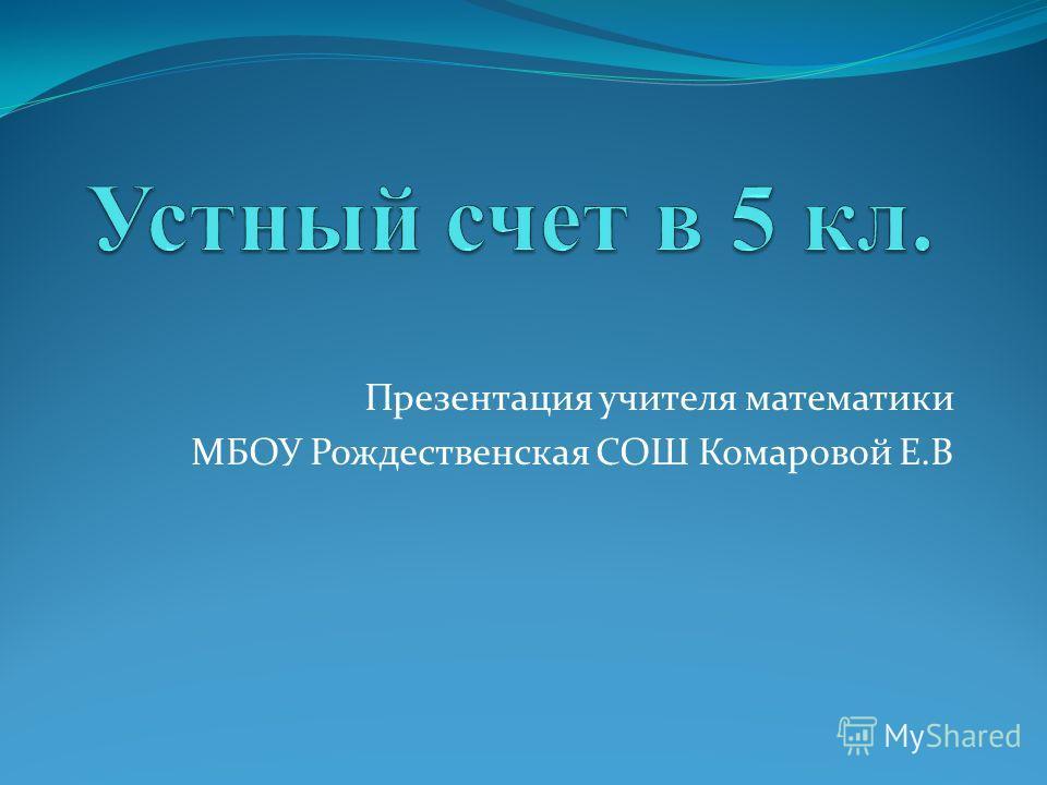 Презентация учителя математики МБОУ Рождественская СОШ Комаровой Е.В