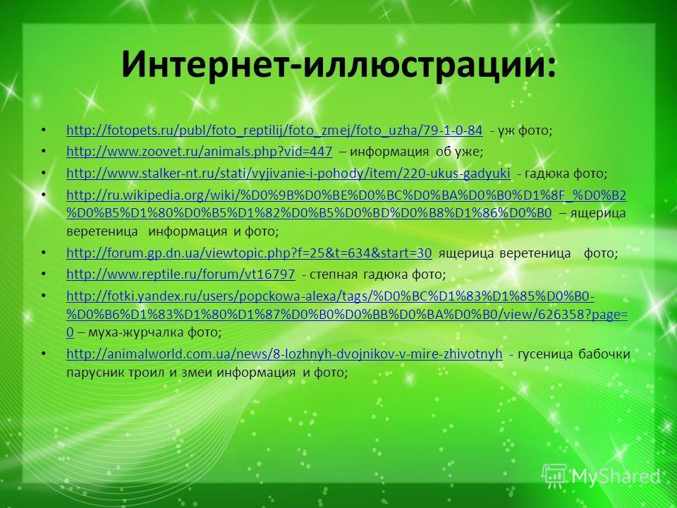Интернет-иллюстрации: http://fotopets.ru/publ/foto_reptilij/foto_zmej/foto_uzha/79-1-0-84 - уж фото; http://fotopets.ru/publ/foto_reptilij/foto_zmej/foto_uzha/79-1-0-84 http://www.zoovet.ru/animals.php?vid=447 – информация об уже; http://www.zoovet.r