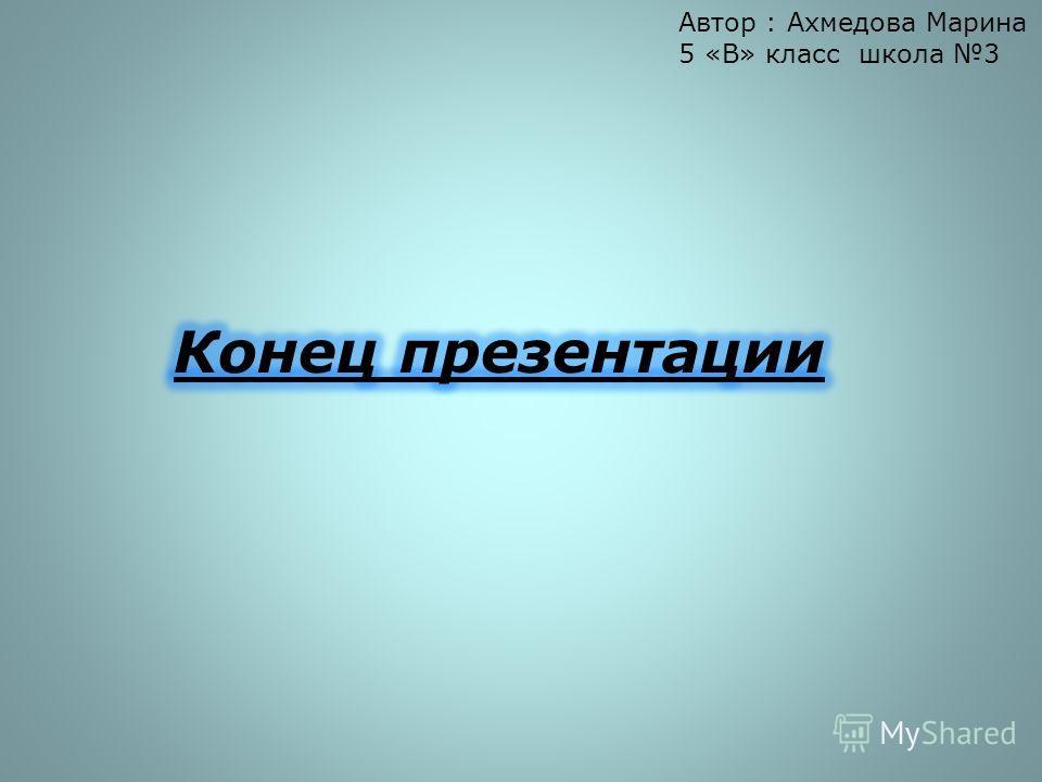 Автор : Ахмедова Марина 5 «В» класс школа 3