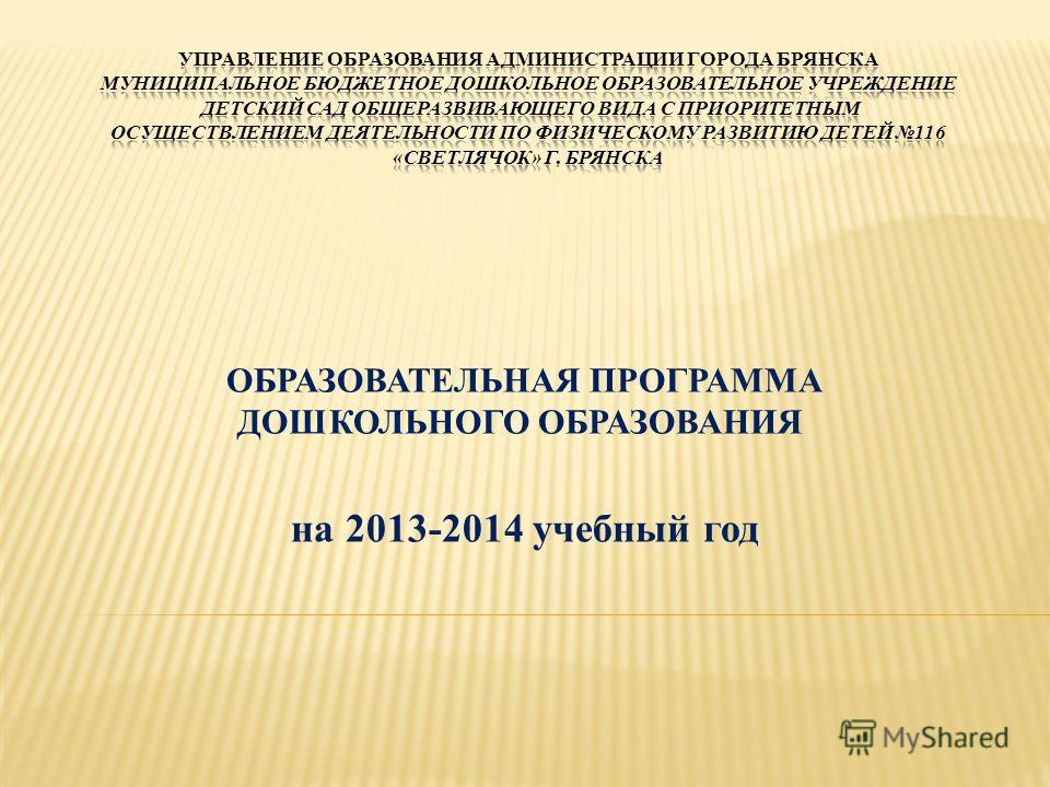 ОБРАЗОВАТЕЛЬНАЯ ПРОГРАММА ДОШКОЛЬНОГО ОБРАЗОВАНИЯ на 2013-2014 учебный год