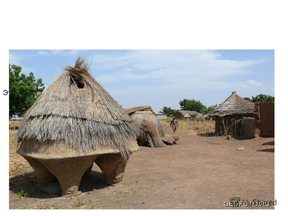 В Бенине по сей день успешно строятся дома на сваях Этот слоно-дом тоже из Бенина