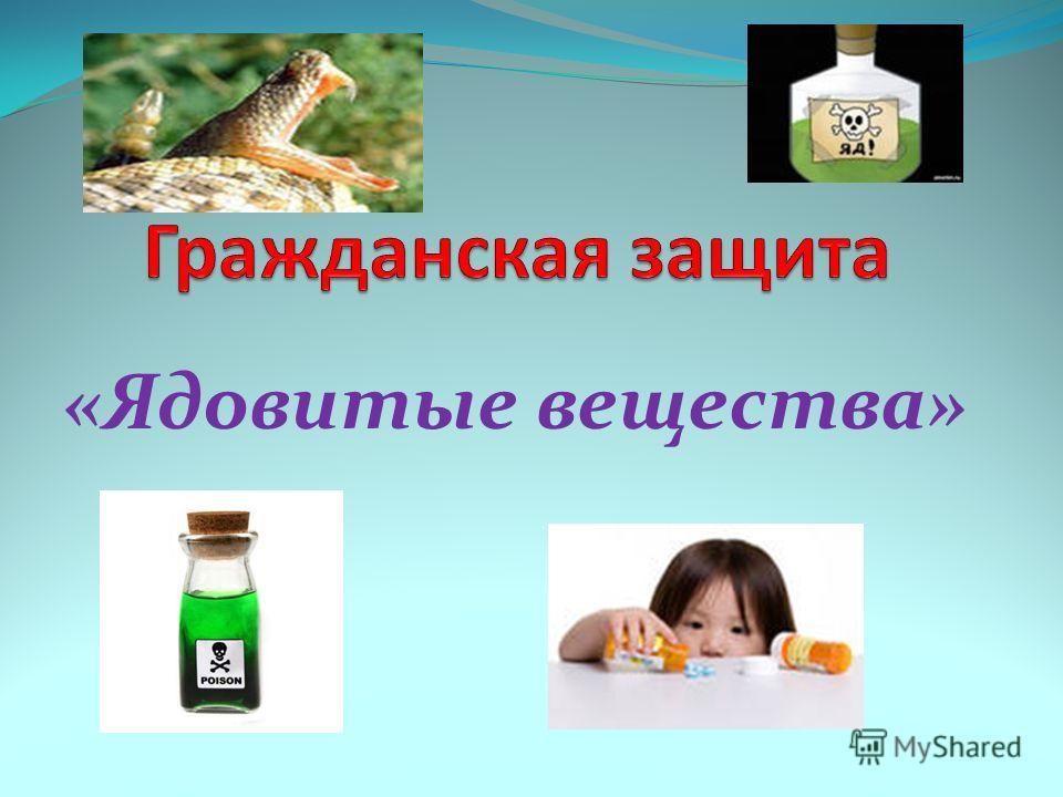 «Ядовитые вещества»