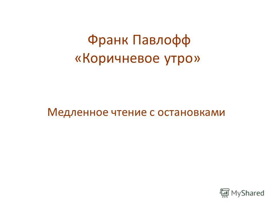 Франк Павлофф «Коричневое утро» Медленное чтение с остановками
