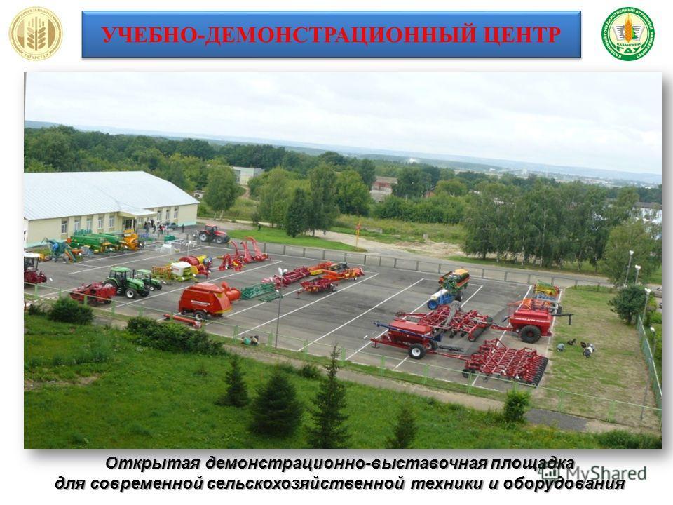 УЧЕБНО-ДЕМОНСТРАЦИОННЫЙ ЦЕНТР Открытая демонстрационно-выставочная площадка для современной сельскохозяйственной техники и оборудования