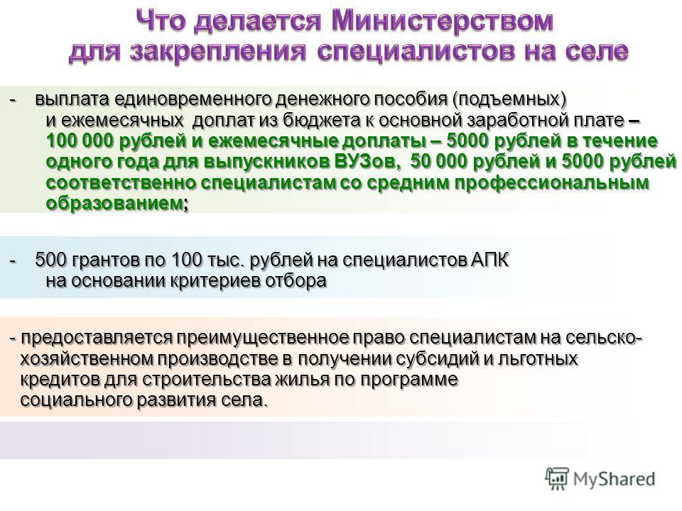-выплата единовременного денежного пособия (подъемных) и ежемесячных доплат из бюджета к основной заработной плате – 100 000 рублей и ежемесячные доплаты – 5000 рублей в течение одного года для выпускников ВУЗов, 50 000 рублей и 5000 рублей соответст