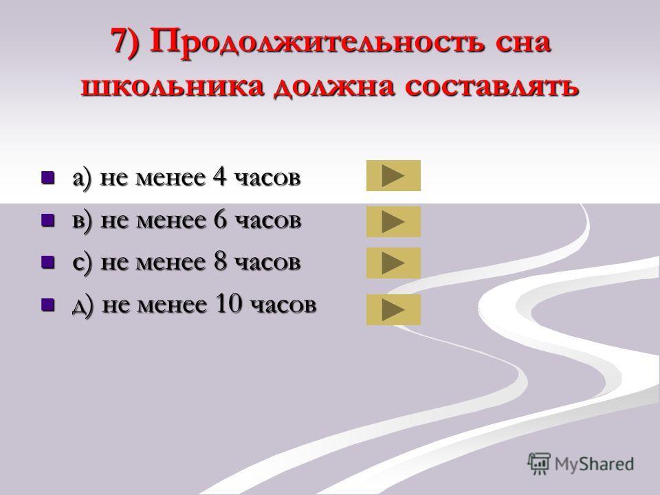 6) Между занятиями необходимо делать перерыв a) не менее получаса a) не менее получаса в) 5 … 10 минут в) 5 … 10 минут с) 20 … 30 минут с) 20 … 30 минут д) 10 … 15 минут д) 10 … 15 минут
