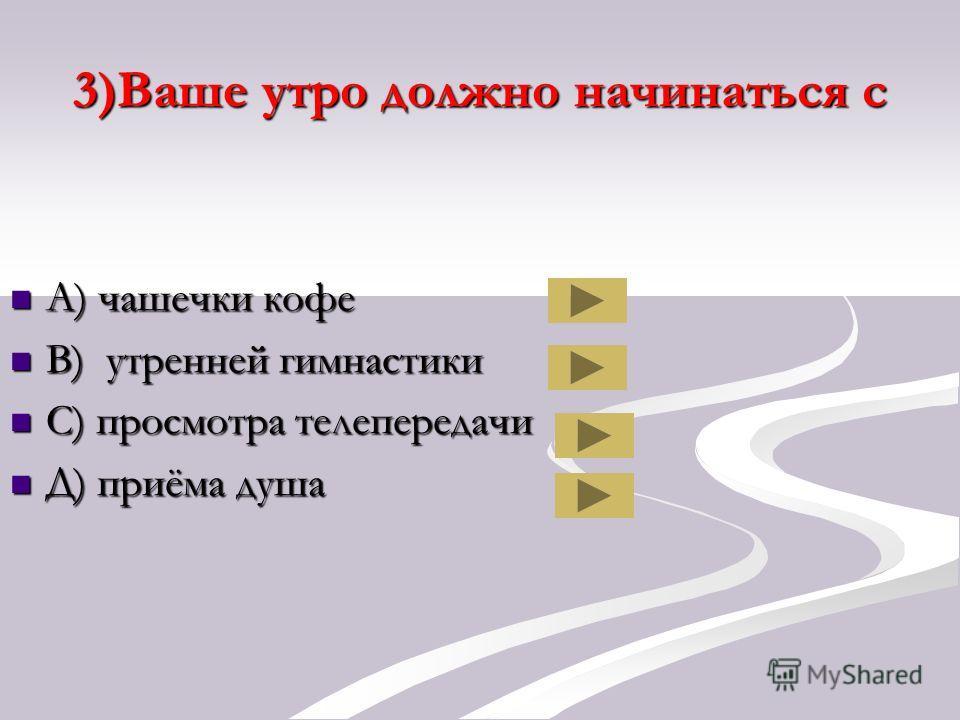 2)Для правильной организации своего времени необходимо составить A. расписание B. картотеку C. распорядок дня D. правила поведения
