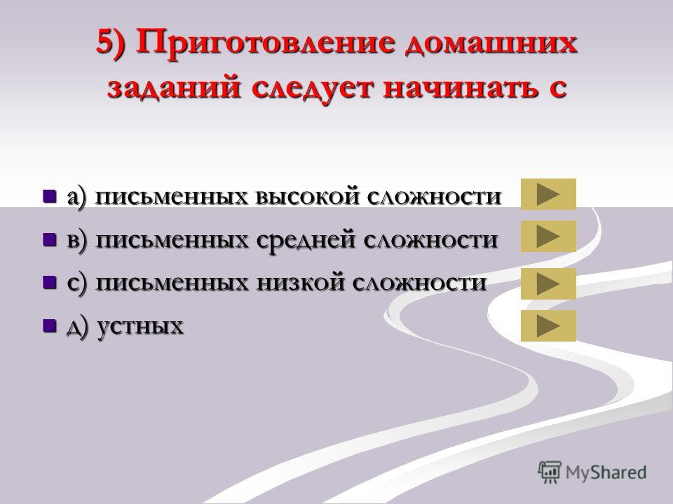 4) В течение дня необходимо бывать на воздухе a) 2 … 3 часа a) 2 … 3 часа в) 10 … 12 часов в) 10 … 12 часов с) 5 … 6 часов с) 5 … 6 часов д) 10 … 15 минут д) 10 … 15 минут