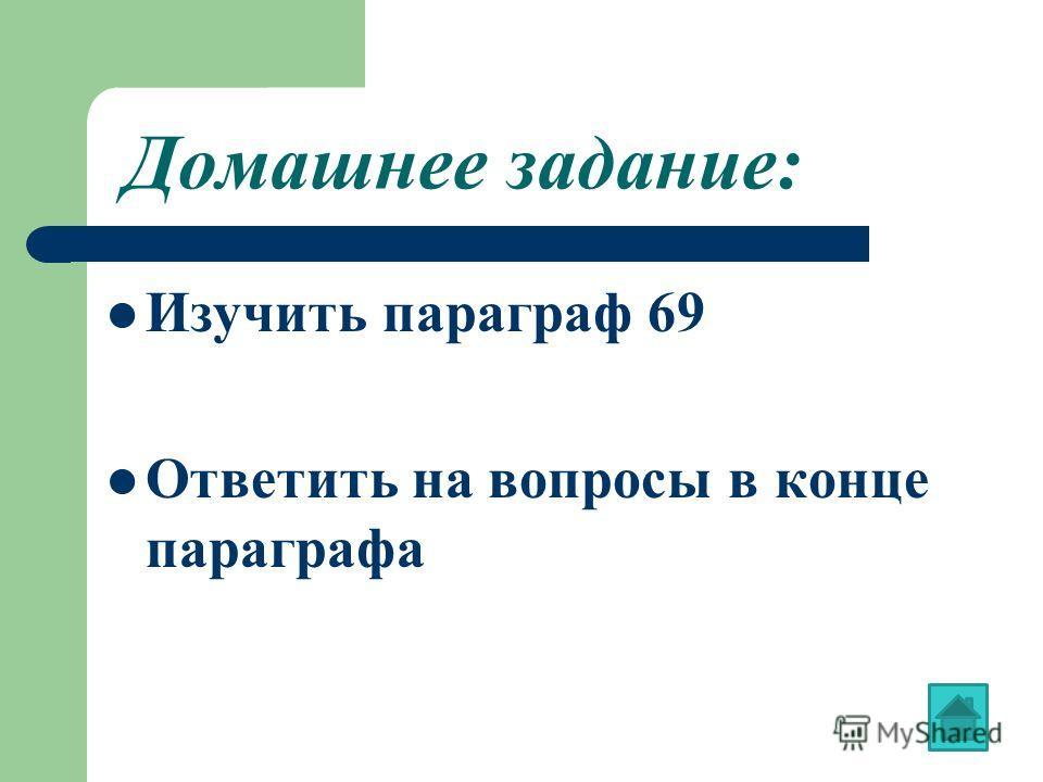 Домашнее задание: Изучить параграф 69 Ответить на вопросы в конце параграфа