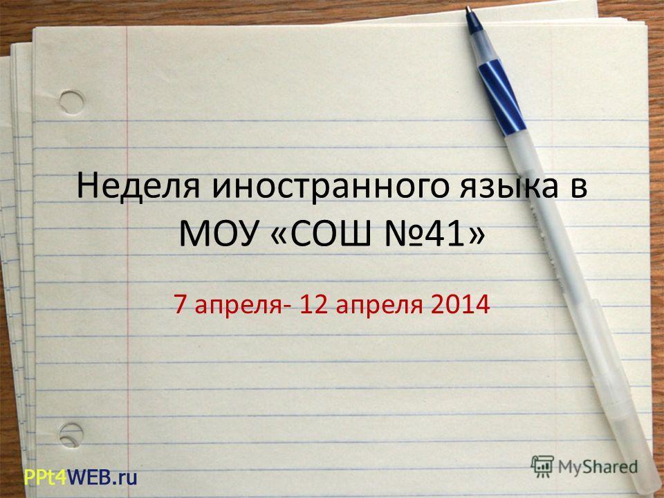 Неделя иностранного языка в МОУ «СОШ 41» 7 апреля- 12 апреля 2014