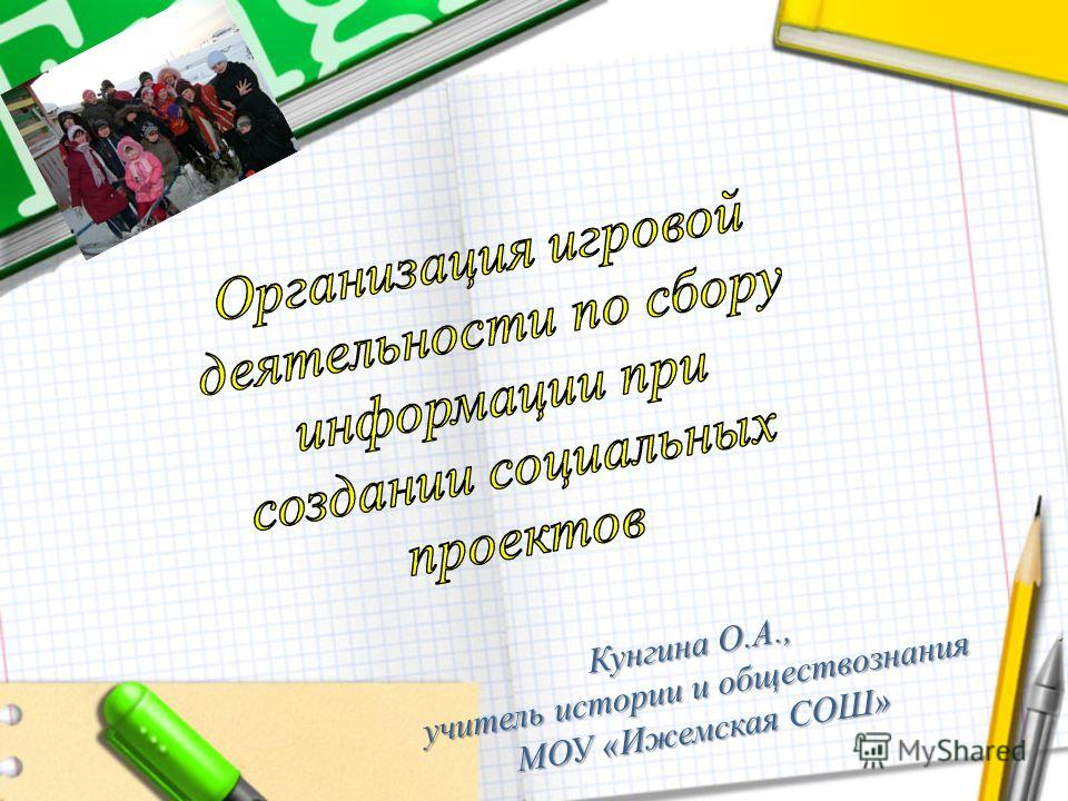 Кунгина О.А., учитель истории и обществознания МОУ «Ижемская СОШ»