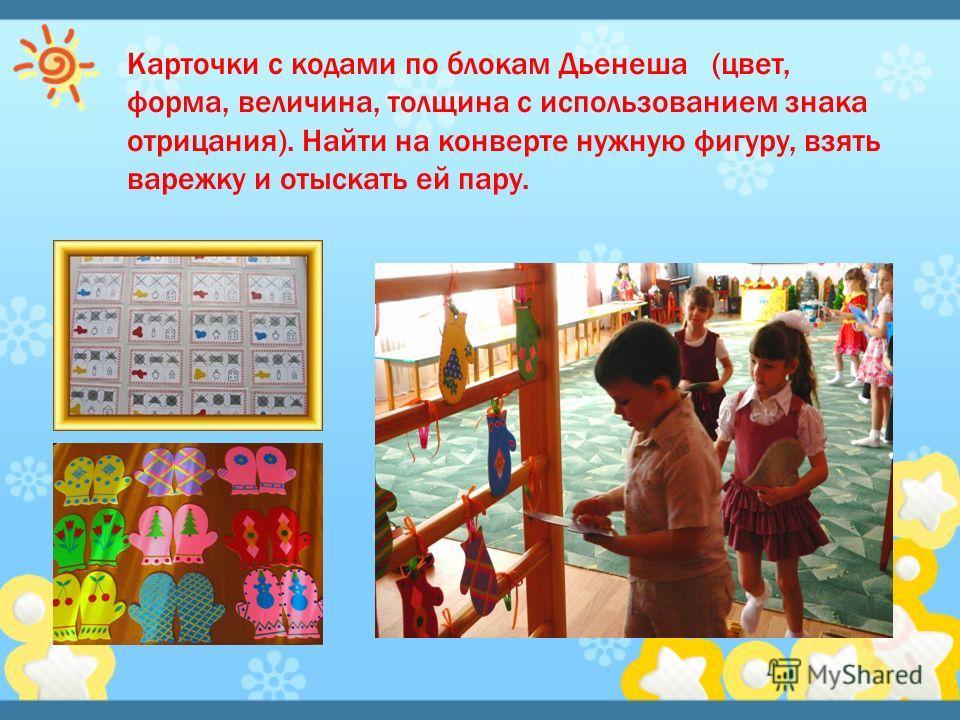 Карточки с кодами по блокам Дьенеша (цвет, форма, величина, толщина с использованием знака отрицания). Найти на конверте нужную фигуру, взять варежку и отыскать ей пару.
