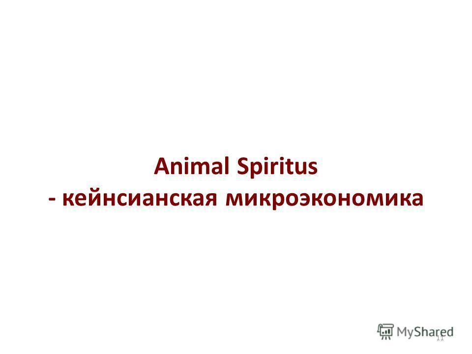 Animal Spiritus - кейнсианская микроэкономика 11