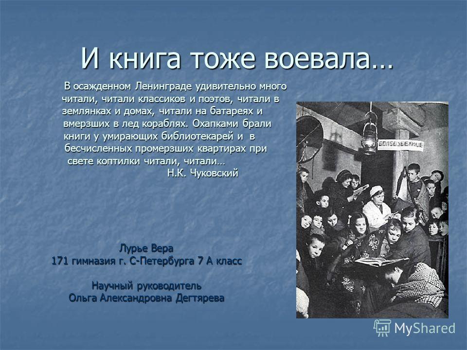И книга тоже воевала… В осажденном Ленинграде удивительно много В осажденном Ленинграде удивительно много читали, читали классиков и поэтов, читали в читали, читали классиков и поэтов, читали в землянках и домах, читали на батареях и землянках и дома