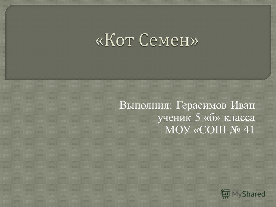 Выполнил: Герасимов Иван ученик 5 «б» класса МОУ «СОШ 41