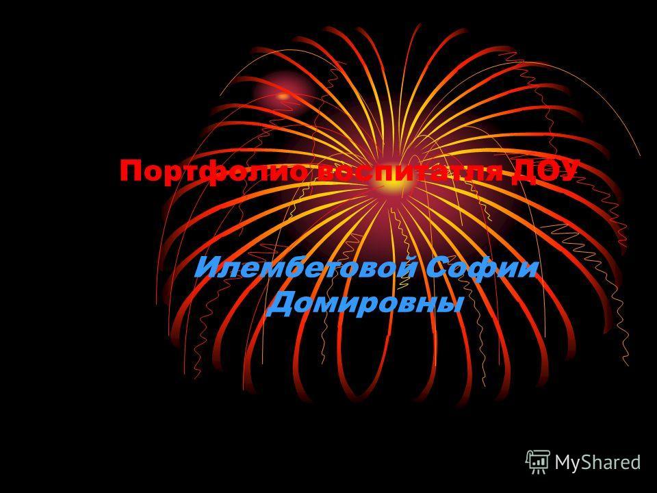 Портфолио воспитателя ДОУ Илембетовой Софии Домировны