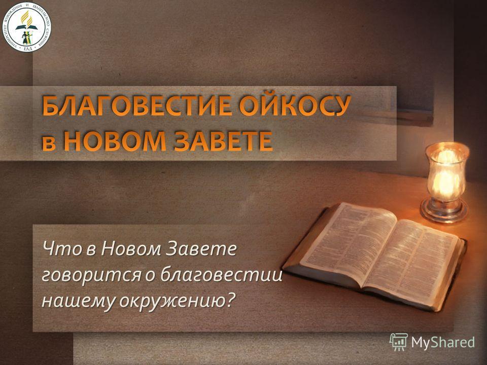 Что в Новом Завете говорится о благовестии нашему окружению?