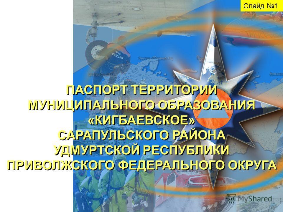 ПАСПОРТ ТЕРРИТОРИИ МУНИЦИПАЛЬНОГО ОБРАЗОВАНИЯ «КИГБАЕВСКОЕ» САРАПУЛЬСКОГО РАЙОНА УДМУРТСКОЙ РЕСПУБЛИКИ ПРИВОЛЖСКОГО ФЕДЕРАЛЬНОГО ОКРУГА ПАСПОРТ ТЕРРИТОРИИ МУНИЦИПАЛЬНОГО ОБРАЗОВАНИЯ «КИГБАЕВСКОЕ» САРАПУЛЬСКОГО РАЙОНА УДМУРТСКОЙ РЕСПУБЛИКИ ПРИВОЛЖСКОГ