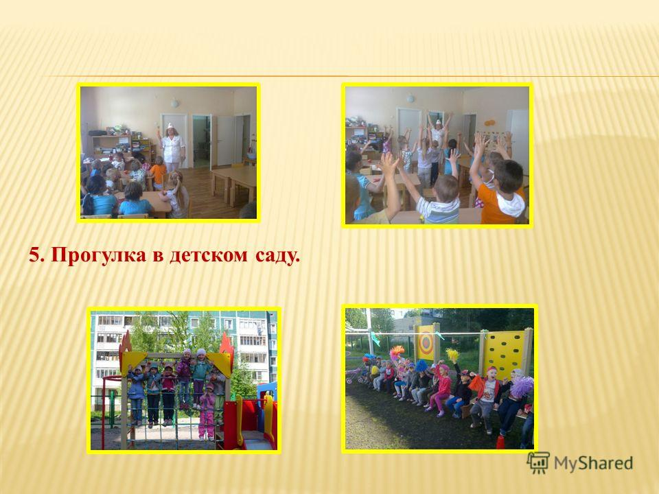 5. Прогулка в детском саду.
