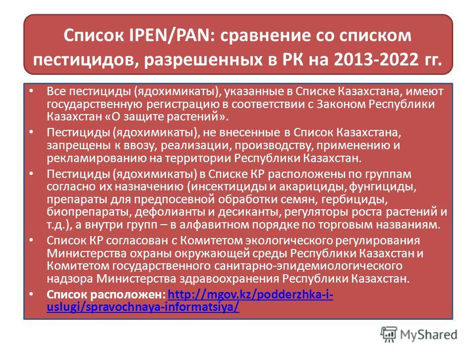 Список IPEN/PAN: сравнение со списком пестицидов, разрешенных в РК на 2013-2022 гг. Все пестициды (ядохимикаты), указанные в Списке Казахстана, имеют государственную регистрацию в соответствии с Законом Республики Казахстан «О защите растений». Пести