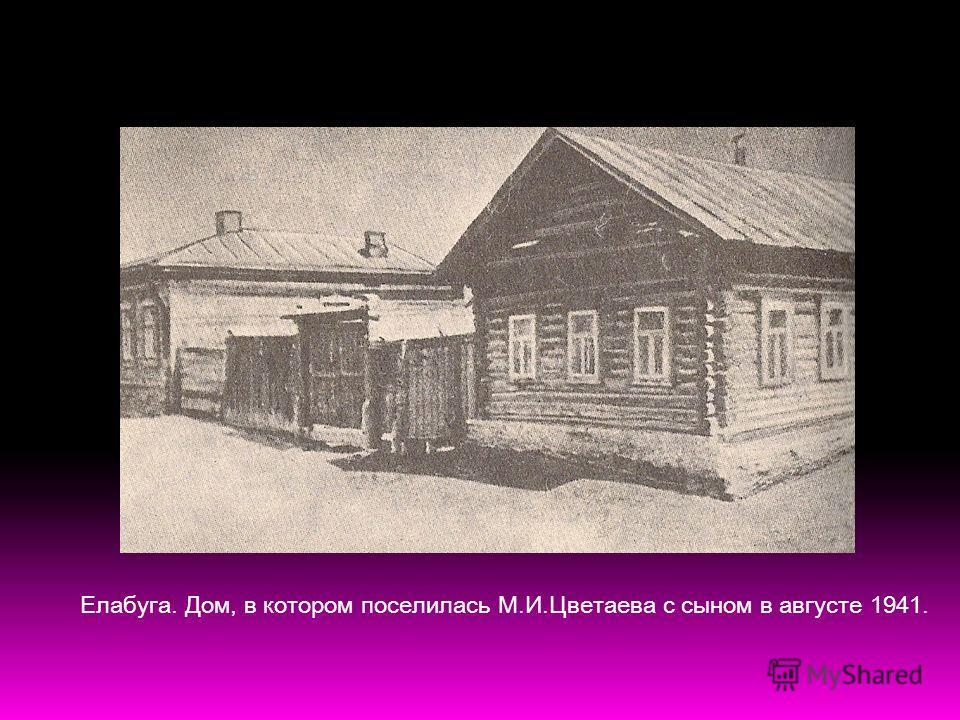 Елабуга. Дом, в котором поселилась М.И.Цветаева с сыном в августе 1941.