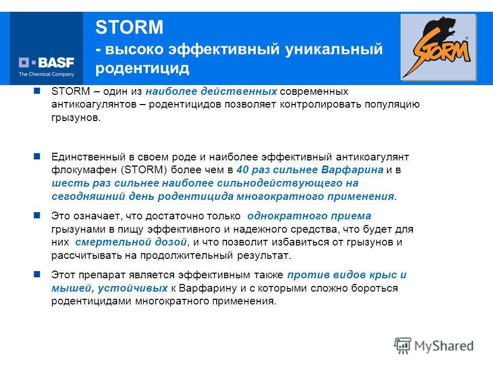 STORM – один из наиболее действенных современных антикоагулянтов – родентицидов позволяет контролировать популяцию грызунов. Единственный в своем роде и наиболее эффективный антикоагулянт флокумафен (STORM) более чем в 40 раз сильнее Варфарина и в ше