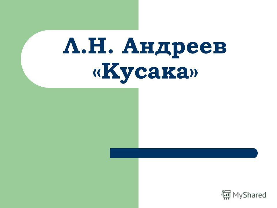 Л.Н. Андреев «Кусака»