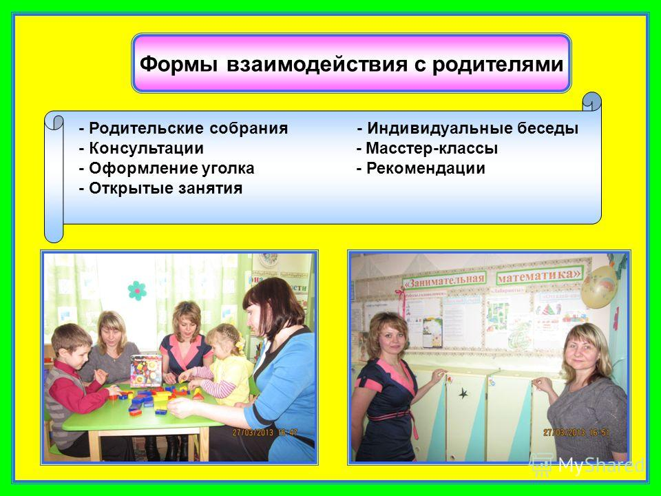 Формы взаимодействия с родителями - Родительские собрания - Индивидуальные беседы - Консультации - Масстер-классы - Оформление уголка - Рекомендации - Открытые занятия