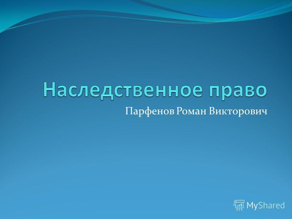 Парфенов Роман Викторович